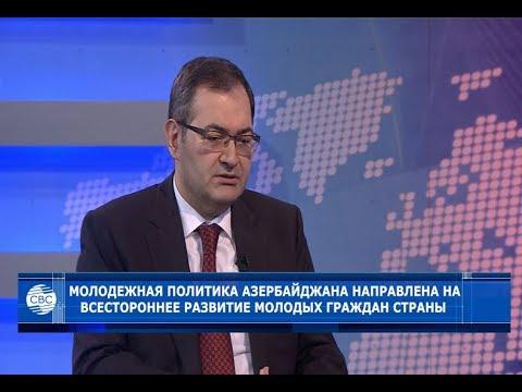 Молодежная политика Азербайджана направлена на всестороннее развитие молодых граждан страны