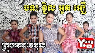 បទ៖ ខ្ជិល អួត អឿ MV ច្រៀងដោយ មីង ដុល្លា \u0026 យ៉ាយ៉ា, New Comedy Music from Rathanak Vibol Yong Ye