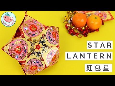 Chinese New Year Crafts - Red Envelope Star Lantern - 折紅包星 (English & 中文) Easy Paper Craft Tutorial