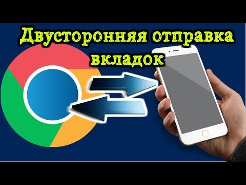 Отправка вкладок Google Chrome между компьютером и телефоном