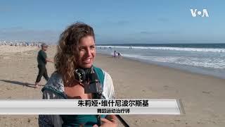 海滩舞蹈疗法治愈抑郁症
