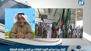المسباح: الكويت ترحب بزيارة ملك الحزم والعزم.. وعلاقات البلدين ممتدة وضاربة الجذور في التاريخ