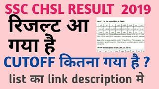 ssc chsl result uploaded 2019...ssc chsl cutoff 2019..ssc chsl result 2019