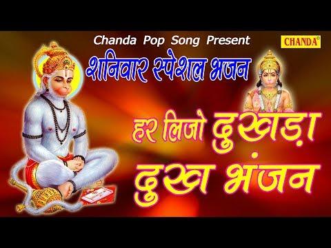 Shaniwar Special Bhajan | Har Lijo Dukhara Dukh Bhanjan | Anjali Jain |  Hanuman Bhajan | Chanda Pop