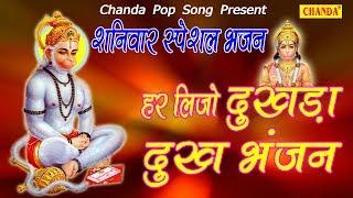 शनिवार विशेष भजन हर Lijo Dukhara दुख Bhanjan अंजलि जैन हनुमान भजन चंदा पॉप