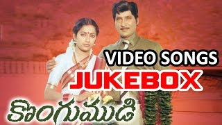 Kongumudi Telugu Movie Video Songs Jukebox || Shoban Babu, Suhani