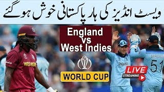 England Vs West Indies || World cup 2019 || Post-Match Analysis