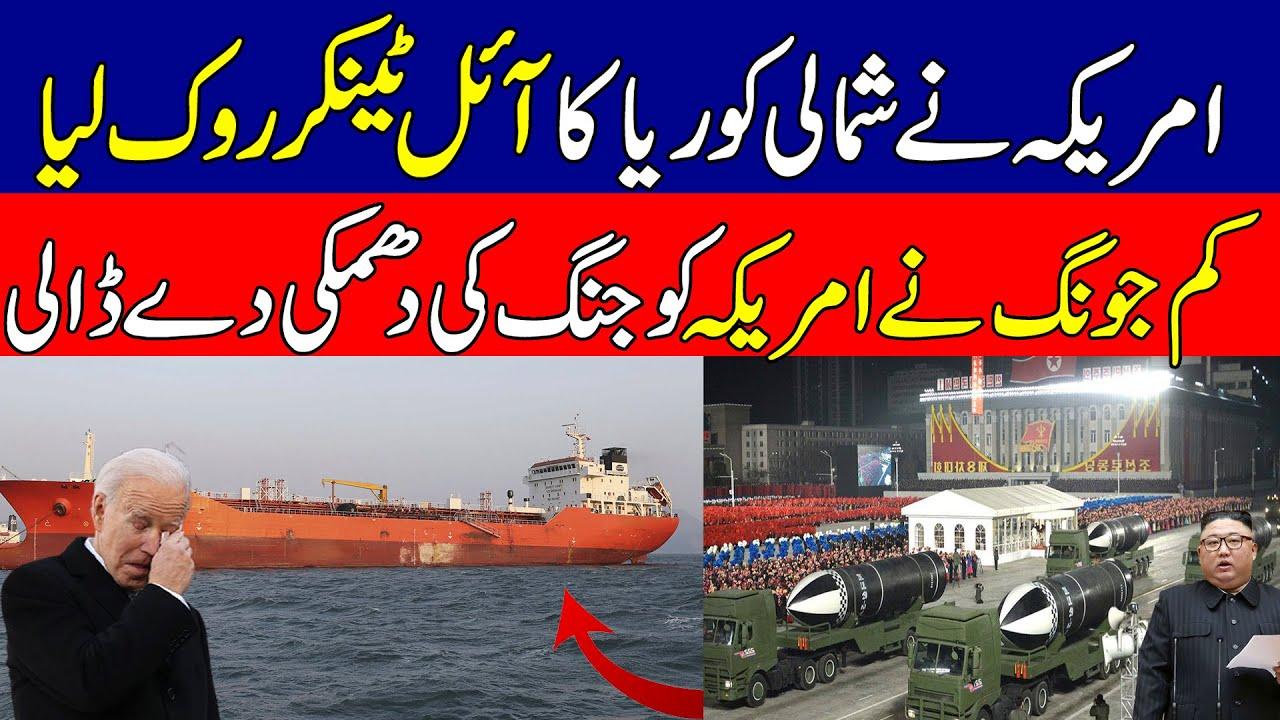 Big Development between America and North Korea about Seizes Oil Tanker I KHOJI TV
