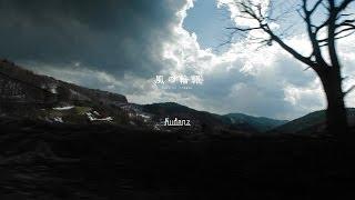 KUDANZ「風の輪郭」MV Director:Masaki Haraguchi Support:Kentaro Fuji...