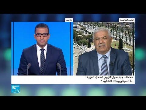 محادثات جنيف حول النزاع في الصحراء الغربية.. ما السيناريوهات المنتظرة؟  - 15:55-2018 / 12 / 5