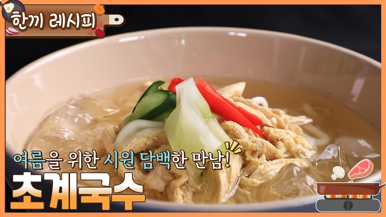 [ENG SUB]  국수에 빠진 닭!? 여름 별미 초계국수 / Chogye noodles 'INS ASMR'