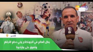 المغربي بطل العالم في الجونكلاج ولي حطم الأرقام القياسية وتفوق على مارادونا يكشف تفاصيل جد مثيرة