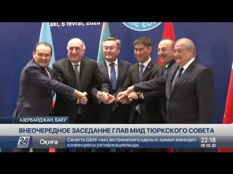 В Баку прошло внеочередное заседание Министров иностранных дел Тюркского совета