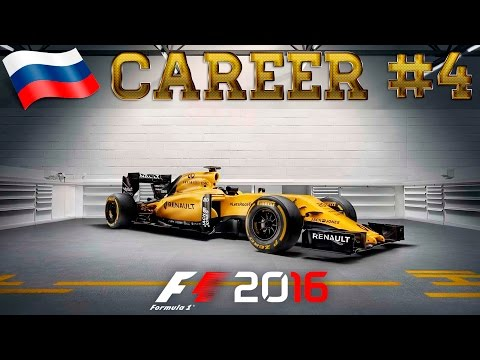 F1 2016 (КАРЬЕРА) - Австралия: свободные заезды ЭТА ИГРА ТЕПЕРЬ ИМЕЕТ СМЫСЛ