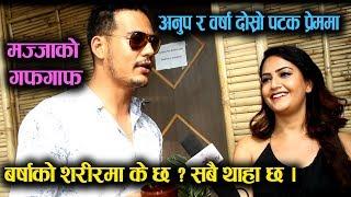 Anup Bikram र Barsha दोस्रो पटक प्रेममा, हाम्रो बिहे तपाई आफै गराइदिनु || Mazzako TV