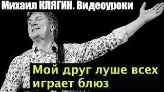 Евгений Маргулис. Мой друг лучше всех играет блюз. Видеоурок.