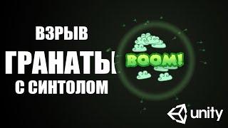 Как создать МУЛЬТЯШНЫЙ ВЗРЫВ ГРАНАТЫ в игре [VFX Unity] (СОЗДАЕМ 2D-ПЕРСОНАЖА С НУЛЯ! ЧАСТЬ 3)
