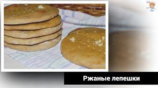 Ржаные финские лепешки – это точно мой любимый хлеб!