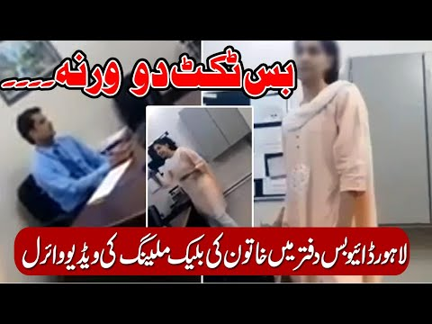 Video of a woman in lahore daewoo Bus Company office  goes viral |DailyQudrat