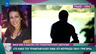 Αδελφή Τριαντάφυλλου: Στα «μαχαίρια» ο Τριαντάφυλλος με τον Ασημακόπουλο και τον Κόρομι | OPEN TV