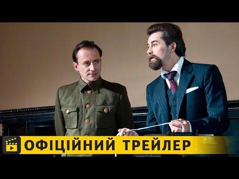трейлер Таємний щоденник Симона Петлюри (2018) українською