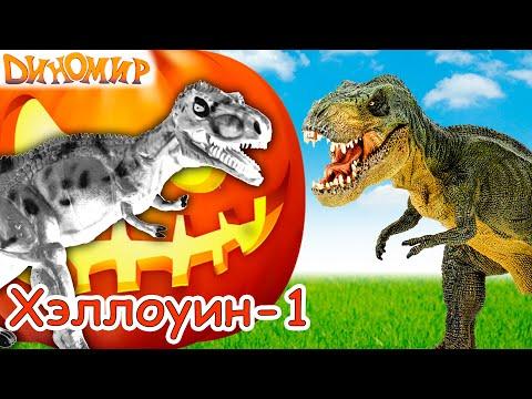 Мультфильмы для Детей - Руби - Хэллоуин