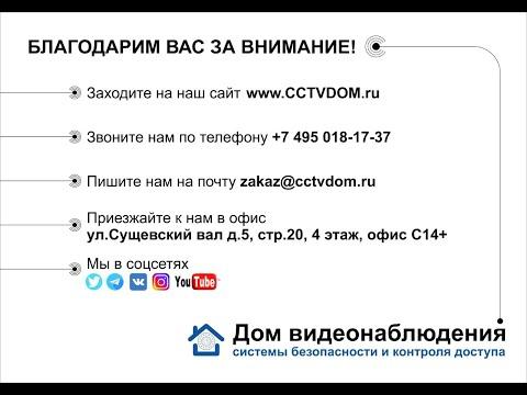 Инструкция по настройке и использованию приложения для удаленного видеонаблюдения XMEYE