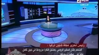 محلل تركي: موسكو تستخدم حادث السفير للضغط على أنقرة بمطالب جديدة.. فيديو