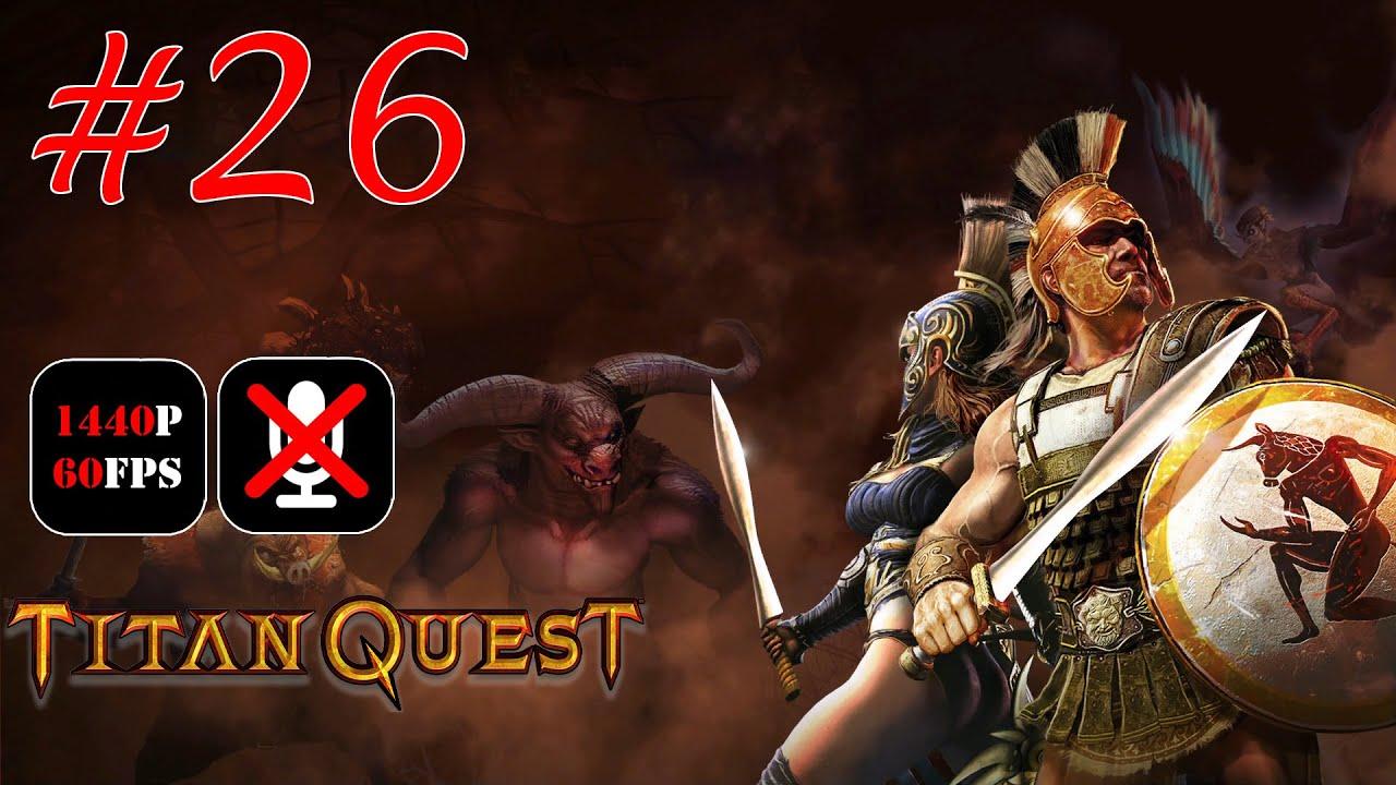 Titan quest immortal throne как играть по локальной сети