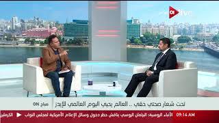 صباح ON - تحت شعار صحتي حقي.. العالم يحيي اليوم العالمي للإيدز .. أحمد خميس