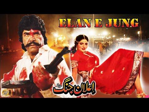 ELAAN E JUNG (1988) - SULTAN RAHI & SUSHMA SHAHI - OFFICIAL FULL MOVIE