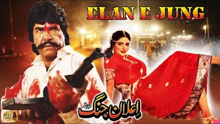 ELAAN E JUNG (1988) - SULTAN RAHI & SUSHMA SHAHI - OFFICIAL FULL MOVIE