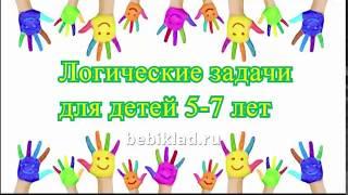 Логические задачи для детей 5-7 лет