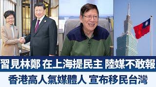 習見林鄭 在上海提民主 陸媒不敢報|香港高人氣媒體人 宣布移民台灣|早安新唐人【2019年11月5日】|新唐人亞太電視