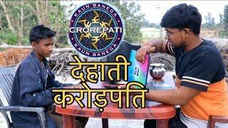 KBC Spoof   भिखारी बना करोड़पति    Lokesh Raj