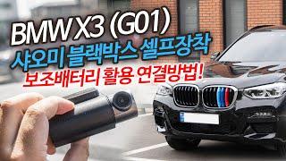 BMW X3 G01 샤오미 블랙박스 70mai Pro …