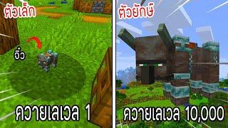 ⚡️โครตใหญ่【ถ้าเกิด! เอาควายป่าเลเวล 1 VS ควายป่ายักษ์เลเวล 10,000 ใครจะชนะ?!】- (Minecraft พากย์ไทย)