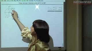 Урок. Синус, косинус і тангенс кута від 0 до 180 градусів