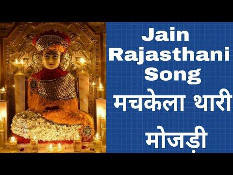 Rajsthani Jain Video Song- Machkela Thari Mozdi