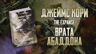 "Обзор книги ""Врата Абаддона"" Дж. Кори 