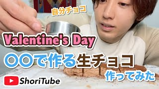 【バレンタイン】〇〇で作る生チョコ作ってみた【ShoriTube】