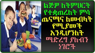 Ways To Get Your Child To Eat Healthy Lunches At School