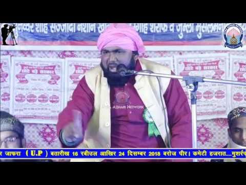 Maulana Ezajul Haq Sahab,, New Islamic Online Bayan 2019 HD India Apna Azhari Network