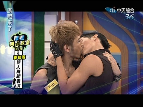 2013.09.26康熙來了完整版 同性激舞真能激出愛的火花?!