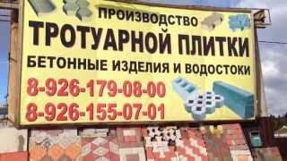 Где купить тротуарку в Новой Москве 8 926 140 17 42,  8 916 130 11 50(, 2015-10-10T18:19:51.000Z)