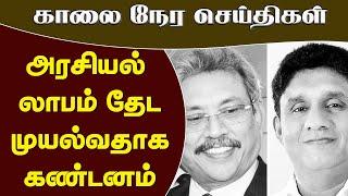 காலை நேர செய்திகள் – 08.04.2020 | Today Jaffna News | Sri lanka news