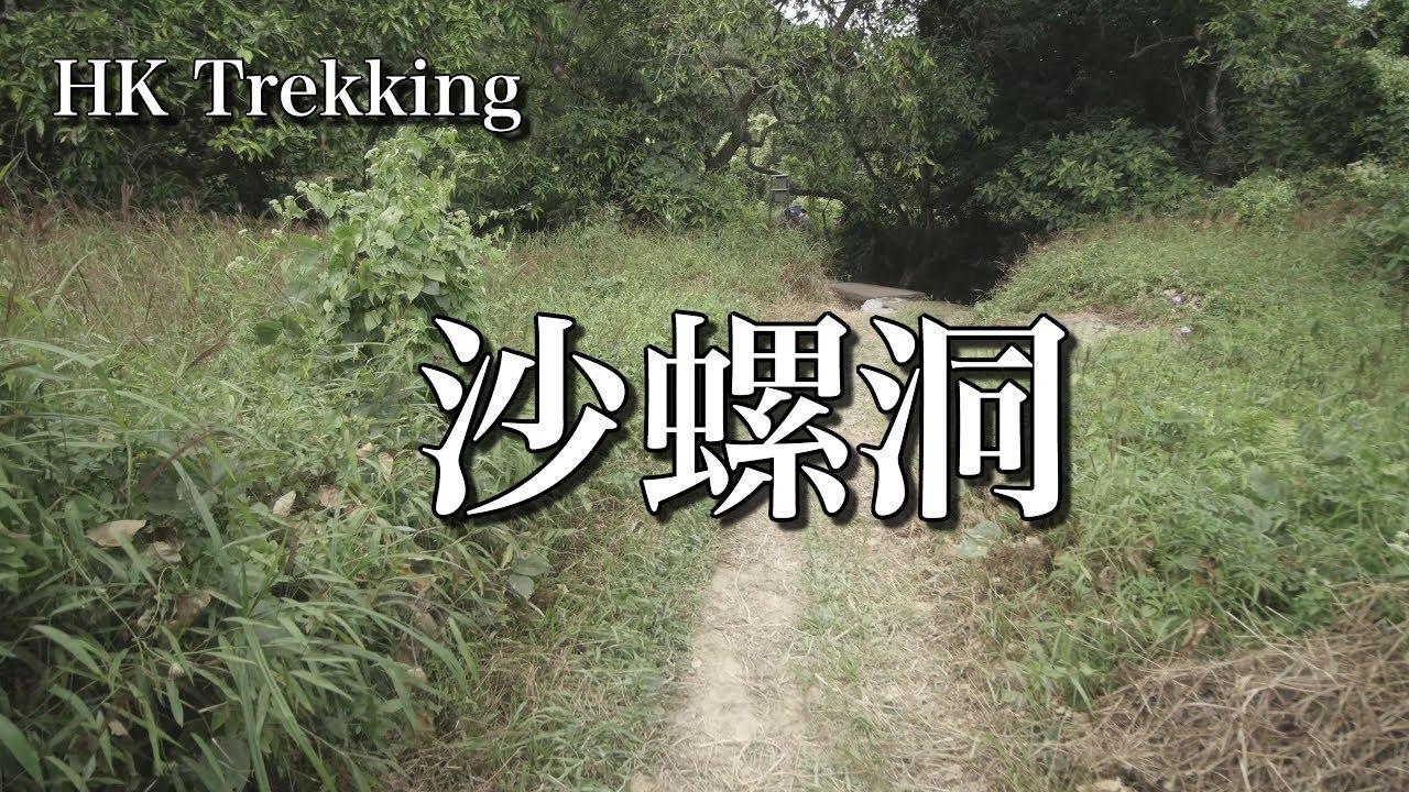 香港の秘境・沙螺洞 - YouTube
