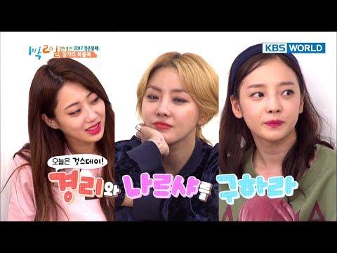 "Sleeping indoors or Outdoors-""Save Gyeongree & Narsha"" [2Days & 1Night-Season 3 / 2017.10.22]"