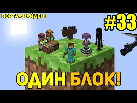 Майнкрафт Скайблок, но у Меня Только ОДИН БЛОК #33 - Minecraft Skyblock, But You Only Get ONE BLOCK