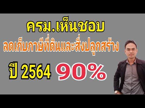 ลดการจัดเก็บภาษีที่ดินและสิ่งปลูกสร้างปี 2564. 90%